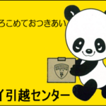 【青森・八戸】の引越し費用・料金相場&実例32選|おすすめ業者も紹介