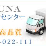 【KIZUNA引越センター】ってどんな業者?口コミ・料金・コースを紹介