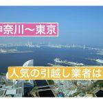 【神奈川・横浜〜東京へ】引越し業者ランキング&料金相場・節約方法は?単身・家族向け