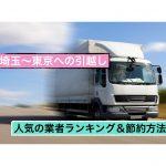 【埼玉~東京へ】引越し業者おすすめランキング|料金相場や値引き方法も!