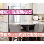 【洗濯機・冷蔵庫など】買取り&引き取り業者一覧@東京|見積もり方法と安く処分するコツ