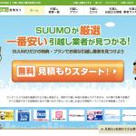 【SUUMO(スーモ)引越し】は電話入力不要な唯一のサイト!
