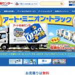 【東京〜和歌山】引越し料金相場と節約方法|おすすめ業者も紹介!