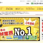 【奈良〜東京】への引越し|料金相場や人気の引越し業者を紹介!